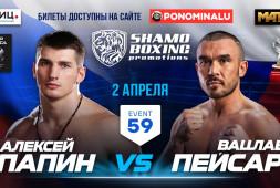 Алексей Папин: Настраиваюсь на сложный бой против хорошего соперника