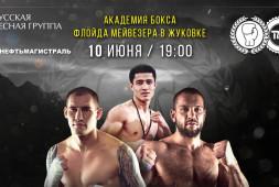 10 июня в «Академии Бокса Флойда Мейвезера» в Жуковке пройдет очередной турнир серии «Проспект»