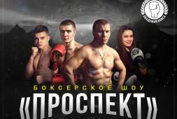 Взвешивание участников боксерского шоу «Проспект» состоится 6 апреля в 15:00 в «Академии бокса»