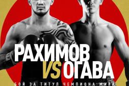 Бой Шавката Рахимова за титул IBF пройдет 20 августа в Дубае