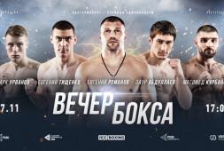 7 ноября в Екатеринбурге пройдет большой вечер бокса