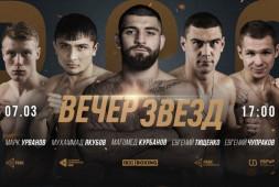 Евгений Тищенко, Магомед Курбанов, Мухаммад Якубов и Марк Урванов выйдут на ринг 7 марта