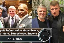 Андрей Рябинский - Поветкин, Ковалев-Канело, Бетербиев-Бивол, Мир Бокса (видео)
