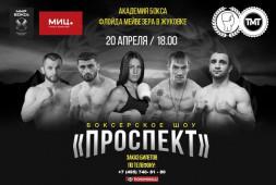 Вечер бокса «Проспект» в Жуковке 20 апреля