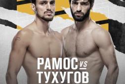 Официально: Зубайра Тухугов — Рикардо Рамос на UFC 267
