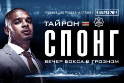 Тайрон Спонг возвращается на ринг 5 марта в Грозном