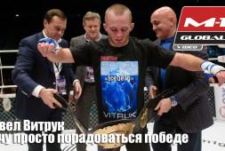 Павел Витрук: Сейчас я просто хочу порадоваться победе