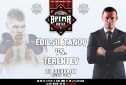 Вечер профессионального бокса «Время легенд: Москва» 21 февраля