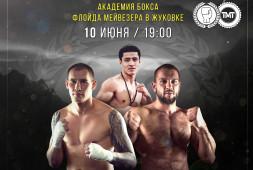 10 июня в «Академии Бокса Флойда Мейвезера» в Жуковке пройдет турнир серии «Проспект»