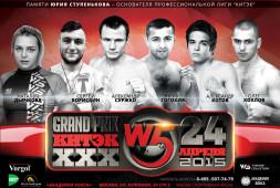 24 апреля в Москве, в зале «Академии бокса» в Лужниках пройдет турнир по кикбоксингу W5 Гран-при КИТЭК