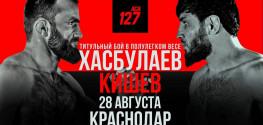 АСА 127: Хасбулаев-Кишев, Керефов-Албасханов, Фролов-Джанаев, Брандао-Жамалдаев