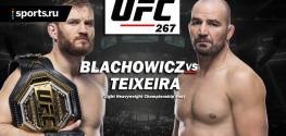 UFC 267: Блахович-Тейшейра, Ян-Сандхэген, Анкалаев-Оздемир, Махачев-Хукер, Волков-Тыбура