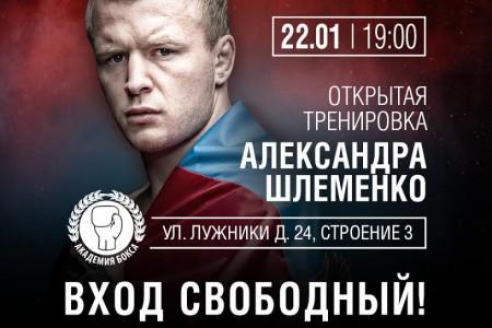 22 января состоится открытая тренировка Александра Шлеменко <span id=