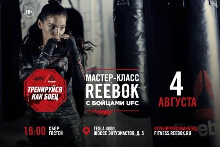 Reebok: 4 августа в Москве пройдет мастер-класс Жозе Алдо