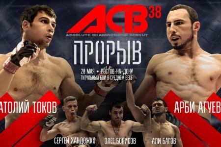 Рекламный ролик турнира ACB 38 «Breakthrough»
