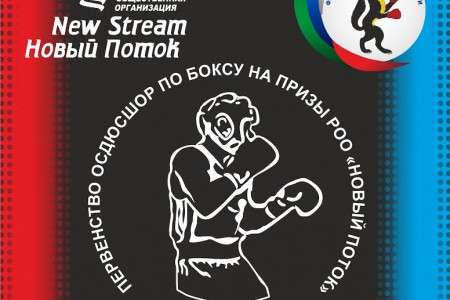 В Тюмени пройдут межрегиональные соревнования по боксу