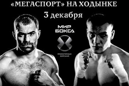 3 декабря: Рахим Чахкиев встретится с Максимом Власовым