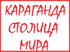 Аватар пользователя Карагандинец
